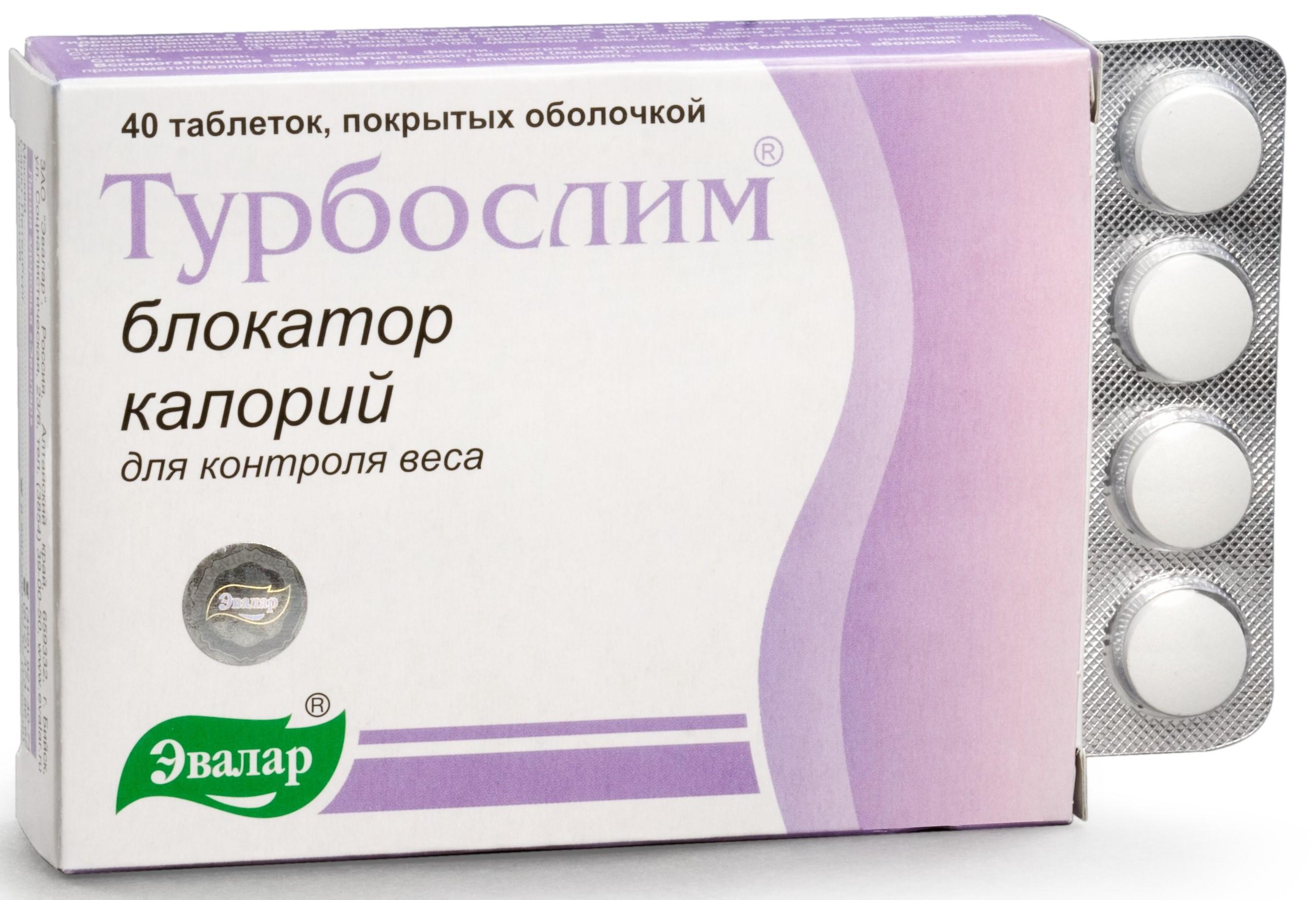 Какие Лекарства Похудеть. Таблетки для похудения рейтинг препаратов
