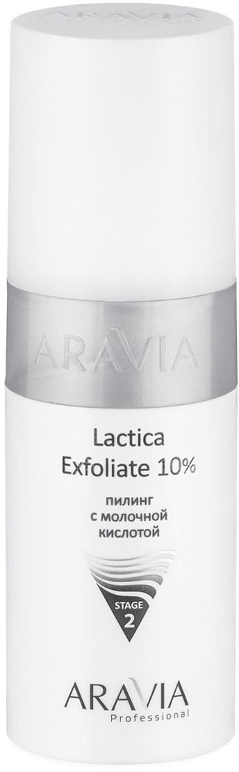 Aravia Professional с молочной кислотой