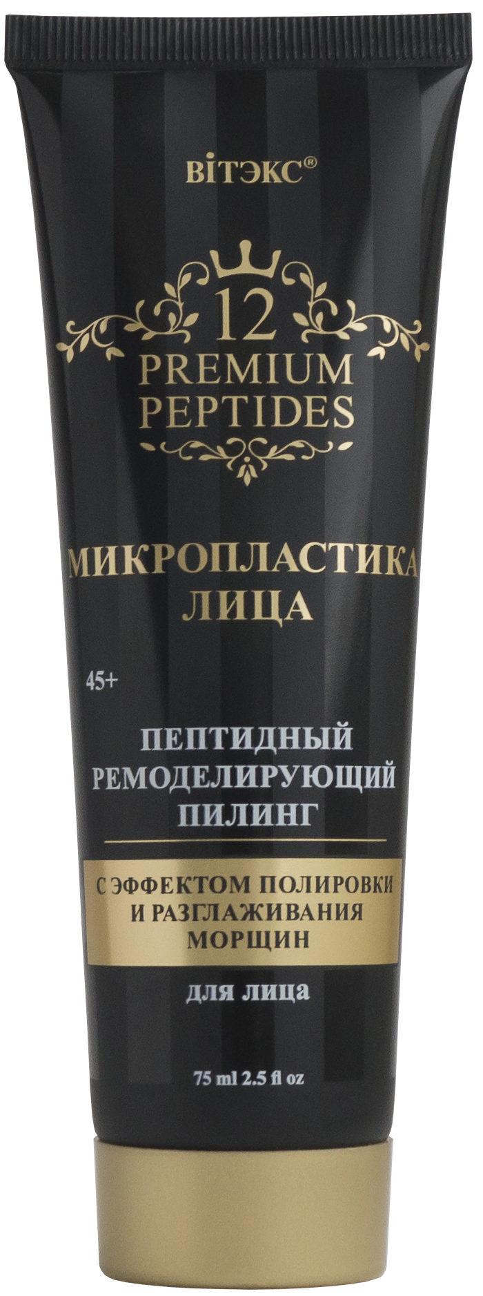 Белита-Вiтэкс Пептидный ремоделирующий пилинг