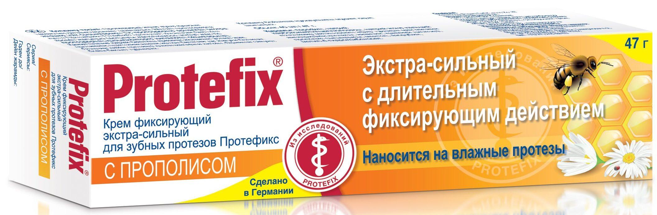 Крем Protefix (Протефикс) экстра сильный с прополисом